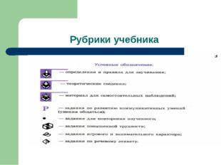 Рубрики учебника