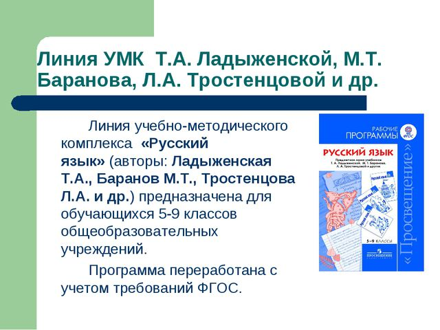 Линия УМК Т.А. Ладыженской, М.Т. Баранова, Л.А. Тростенцовой и др. Линия у...