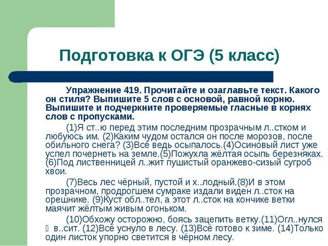Подготовка к ОГЭ (5 класс) Упражнение 419. Прочитайте и озаглавьте текст. К...