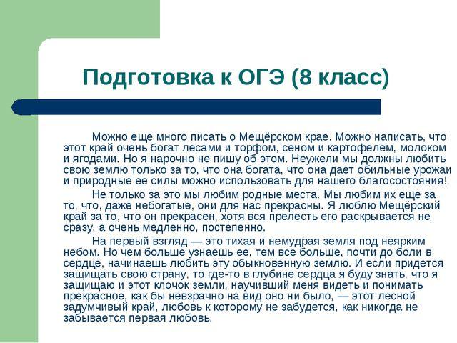 Подготовка к ОГЭ (8 класс) Можно еще много писать о Мещёрском крае. Можно н...