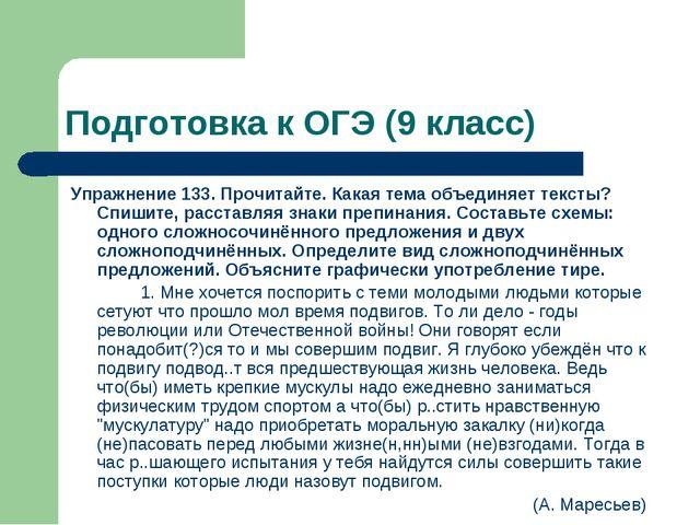 Подготовка к ОГЭ (9 класс) Упражнение 133. Прочитайте. Какая тема объединяет...