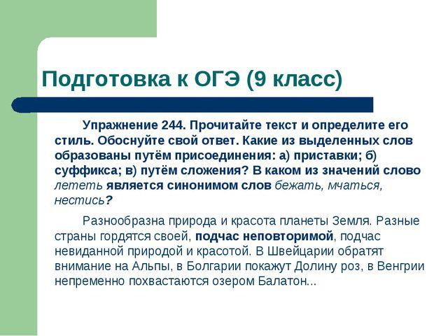 Подготовка к ОГЭ (9 класс) Упражнение 244. Прочитайте текст и определите ег...
