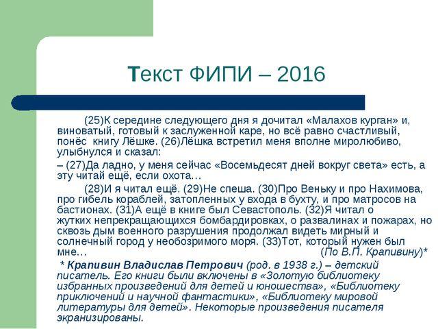 Текст ФИПИ – 2016 (25)К середине следующего дня я дочитал «Малахов курган»...