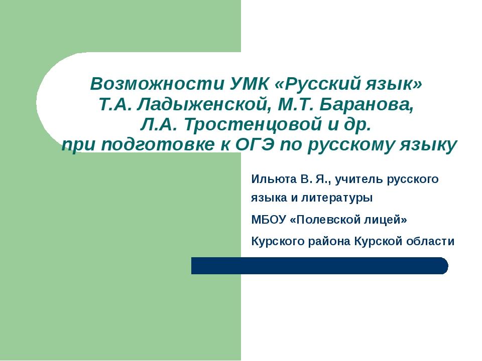 Возможности УМК «Русский язык» Т.А. Ладыженской, М.Т. Баранова, Л.А. Тростен...