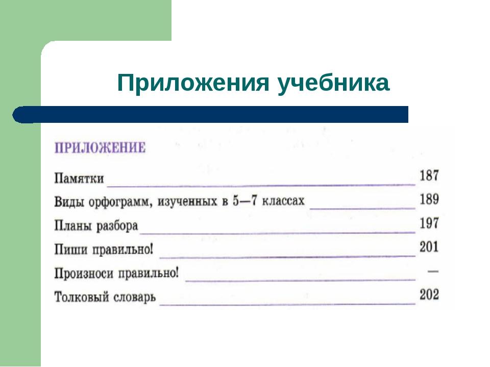 Приложения учебника