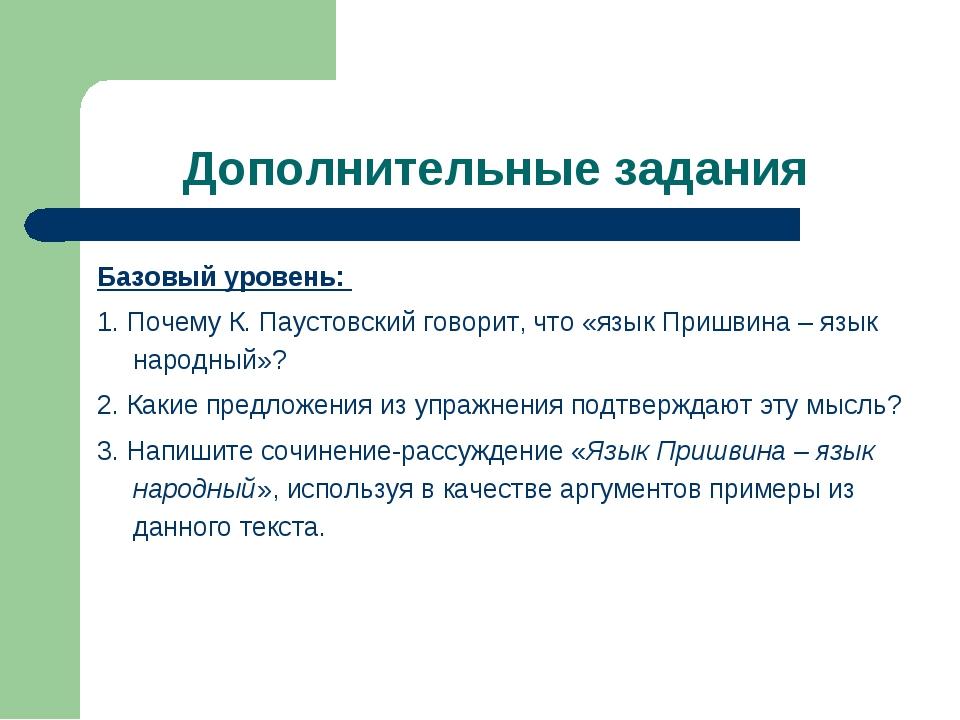 Дополнительные задания Базовый уровень: 1. Почему К. Паустовский говорит, что...