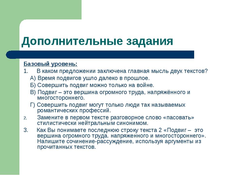 Дополнительные задания Базовый уровень: 1. В каком предложении заключена глав...