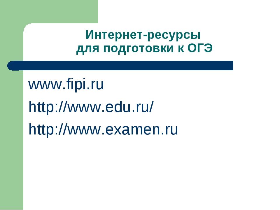 Интернет-ресурсы для подготовки к ОГЭ www.fipi.ru http://www.edu.ru/ http://w...