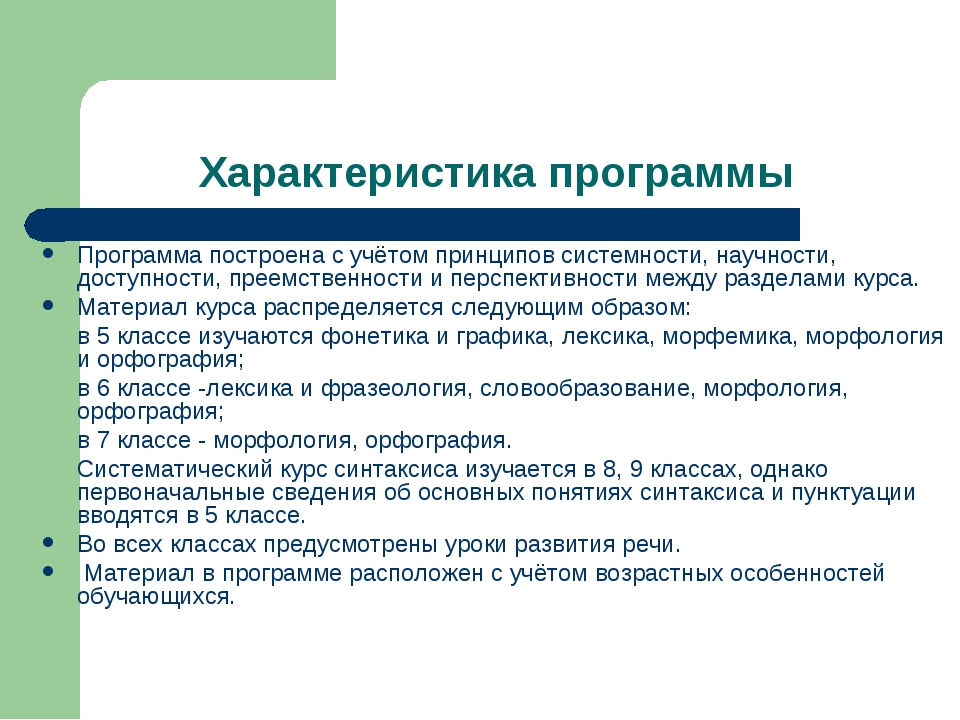 Характеристика программы Программа построена с учётом принципов системности,...