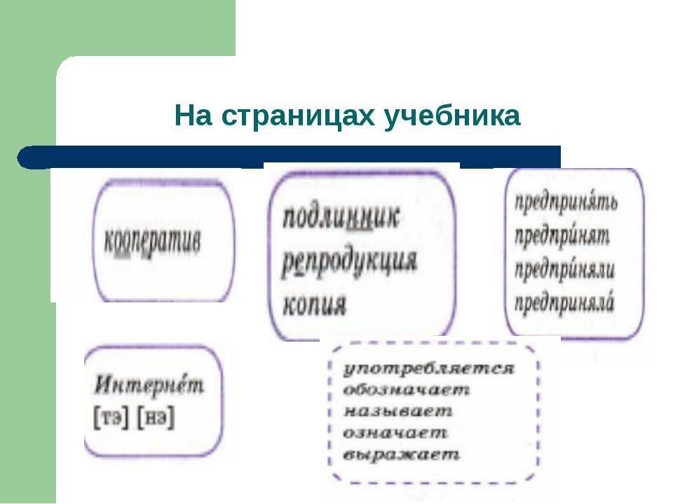 На страницах учебника