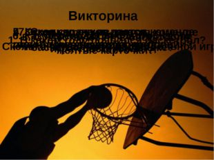 Викторина 1. В каком году появился баскетбол? 2. Сколько четвертей в баскетбо