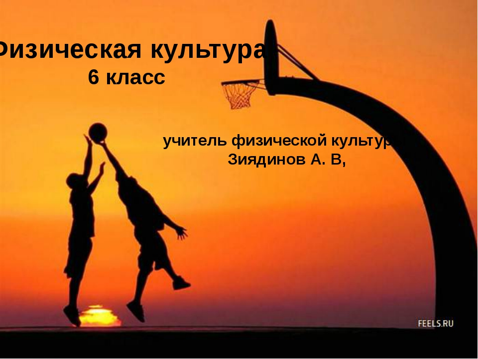 Физическая культура 6 класс учитель физической культуры Зиядинов А. В,