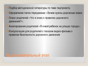 Подготовительный этап Подбор методической литературы по теме педпроекта; Офор
