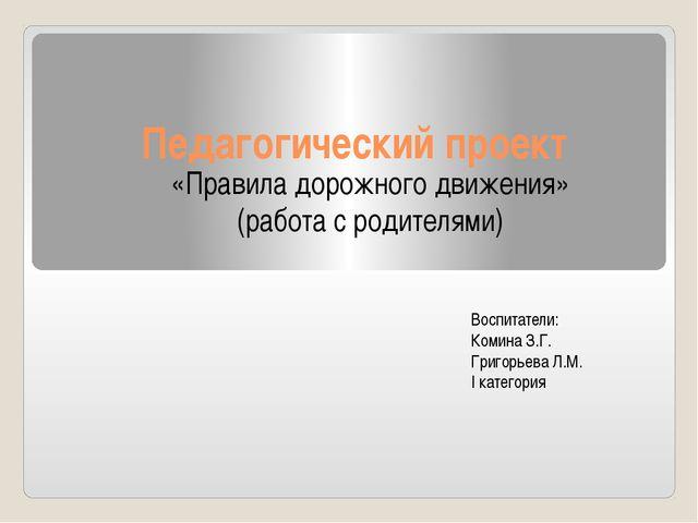 Педагогический проект «Правила дорожного движения» (работа с родителями) Восп...