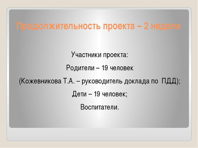 Продолжительность проекта – 2 недели Участники проекта: Родители – 19 человек...