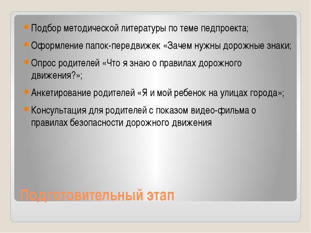 Подготовительный этап Подбор методической литературы по теме педпроекта; Офор...