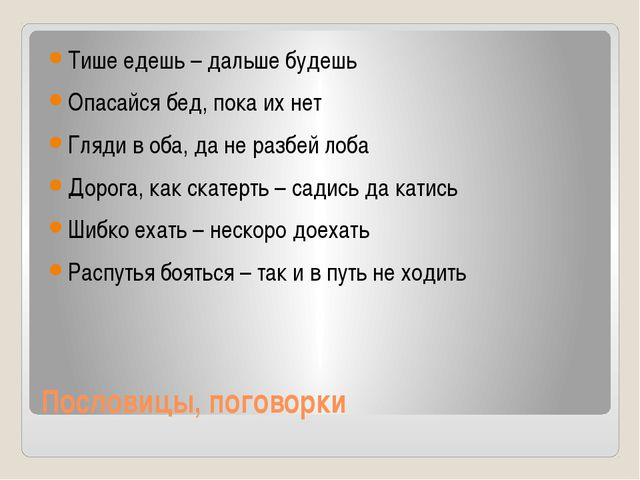 Пословицы, поговорки Тише едешь – дальше будешь Опасайся бед, пока их нет Гля...