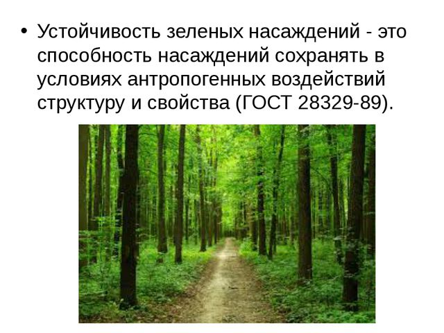 Устойчивость зеленых насаждений - это способность насаждений сохранять в усло...