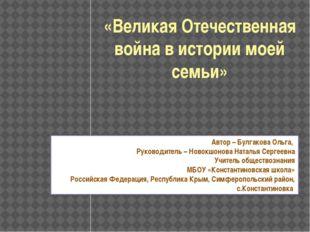 Автор – Булгакова Ольга, Руководитель – Новокшонова Наталья Сергеевна Учитель