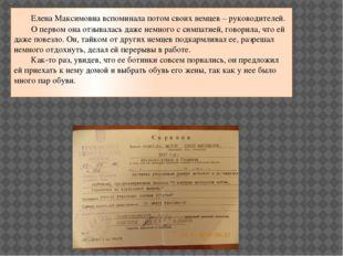 Елена Максимовна вспоминала потом своих немцев – руководителей. О первом он