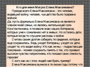 Кто для меня Матрос Елена Максимовна? Прежде всего Елена Максимовна – это че