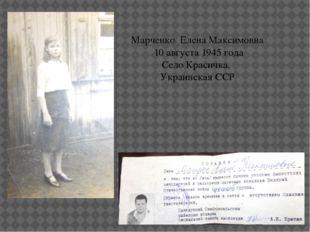 Марченко Елена Максимовна 10 августа 1945 года Село Красичка, Украинская ССР