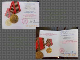 Юбилейная медаль «65 ЛЕТ ПОБЕДЫ В ВЕЛИКОЙ ОТЕЧЕСТВЕННОЙ ВОЙНЕ 1941-1945 гг.»