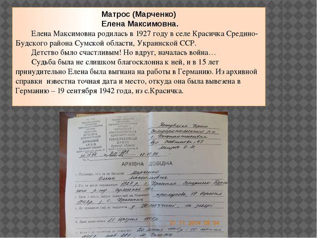 Матрос (Марченко) Елена Максимовна. Елена Максимовна родилась в 1927 году в...