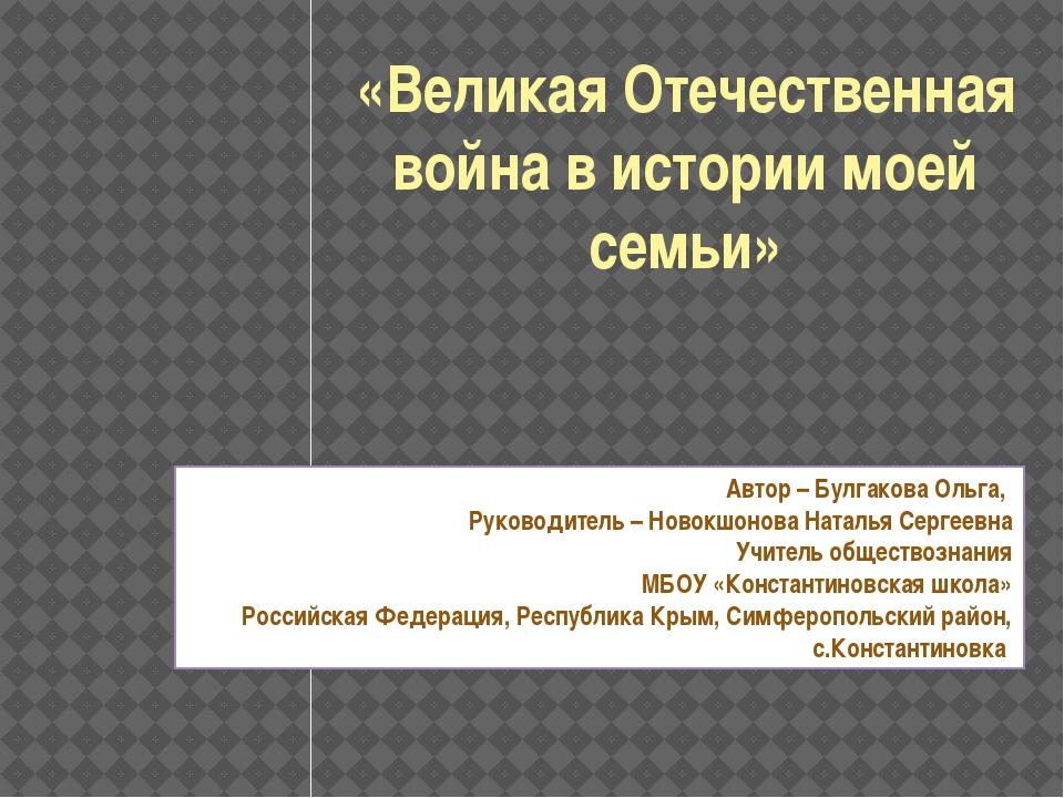Автор – Булгакова Ольга, Руководитель – Новокшонова Наталья Сергеевна Учитель...