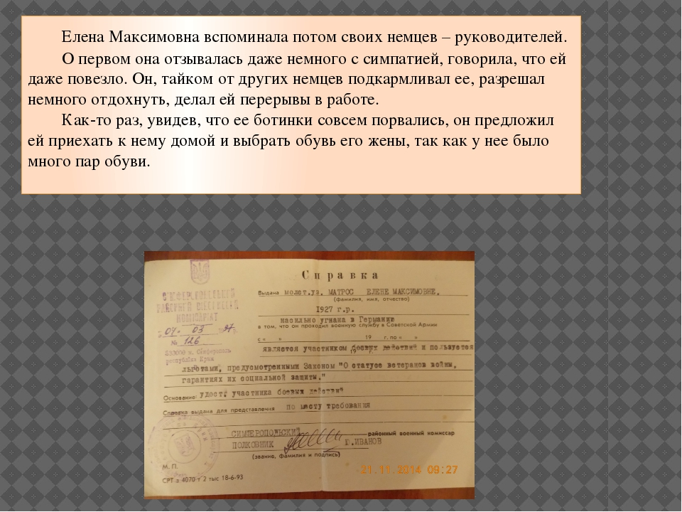 Елена Максимовна вспоминала потом своих немцев – руководителей. О первом он...