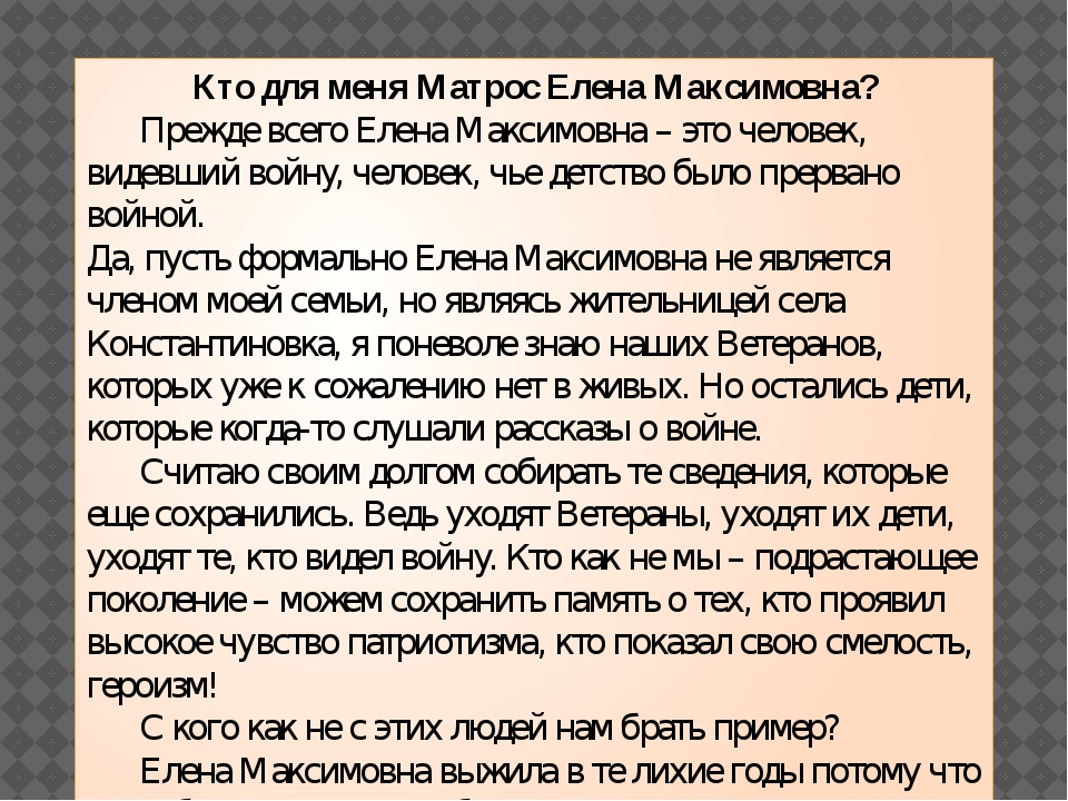 Кто для меня Матрос Елена Максимовна? Прежде всего Елена Максимовна – это че...