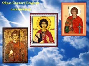 Образ Святого Георгия в иконописи.