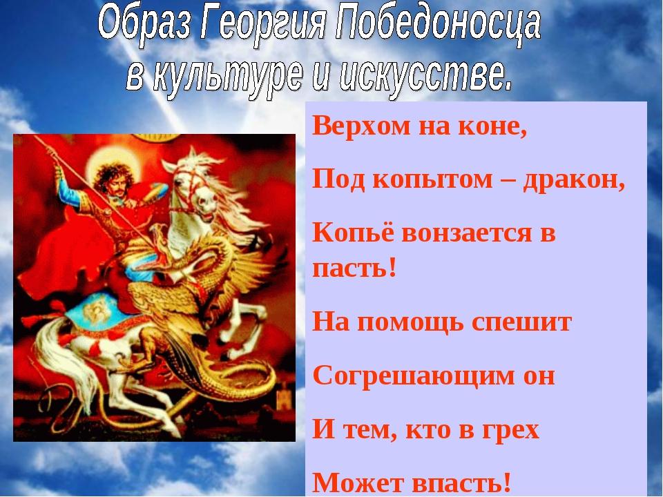 Верхом на коне, Под копытом – дракон, Копьё вонзается в пасть! На помощь спеш...