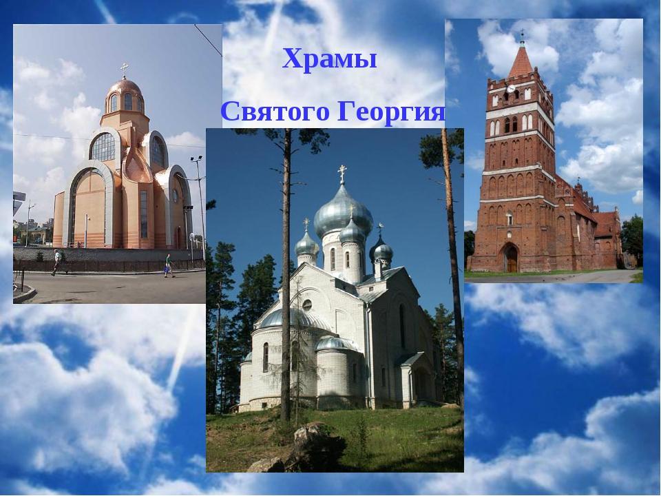 Храмы Святого Георгия