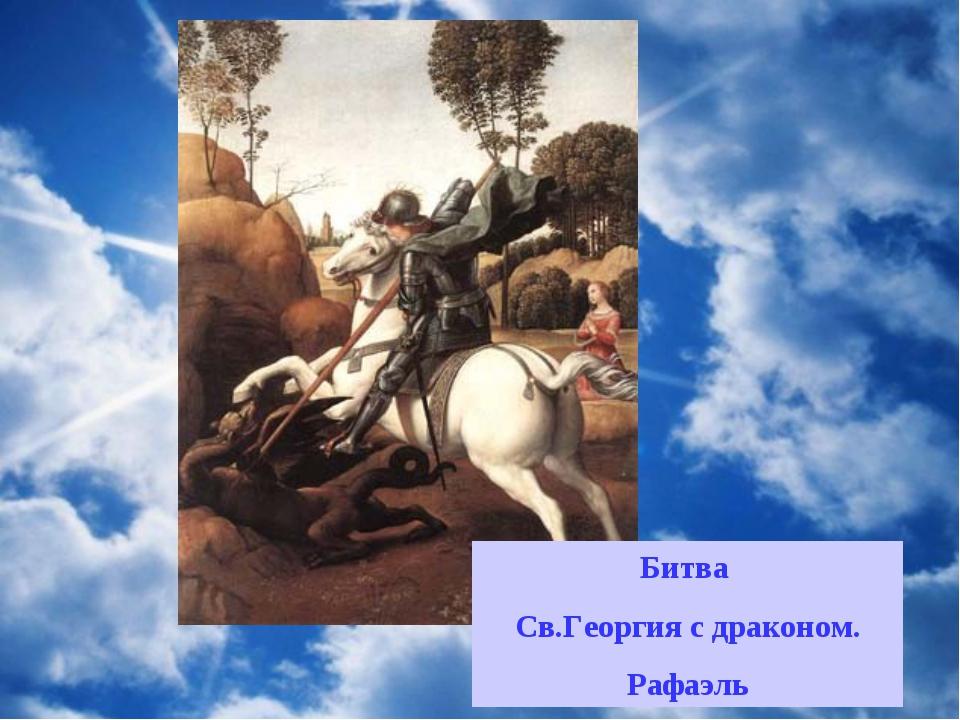 Битва Св.Георгия с драконом. Рафаэль