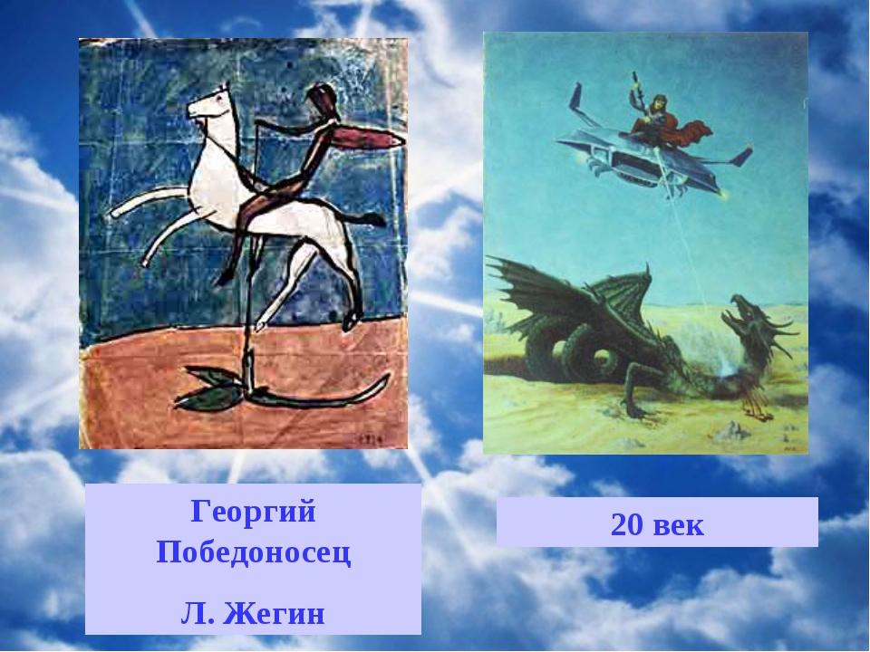 Георгий Победоносец Л. Жегин 20 век