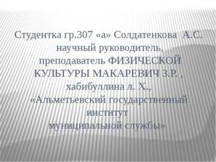 Студентка гр.307 «а» Солдатенкова А.С. научный руководитель, преподаватель ФИ