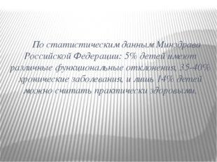 По статистическим данным Минздрава Российской Федерации: 5% детей имеют разл