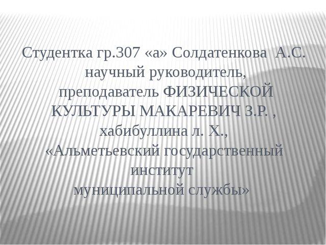 Студентка гр.307 «а» Солдатенкова А.С. научный руководитель, преподаватель ФИ...