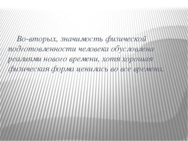 Во-вторых, значимость физической подготовленности человека обусловлена реали...