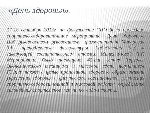 «День здоровья», 17-18 сентября 2013г. на факультете СПО было проведено спорт...
