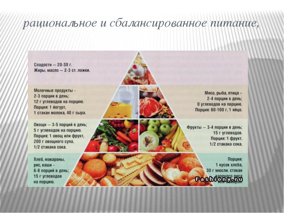 рациональное и сбалансированное питание,