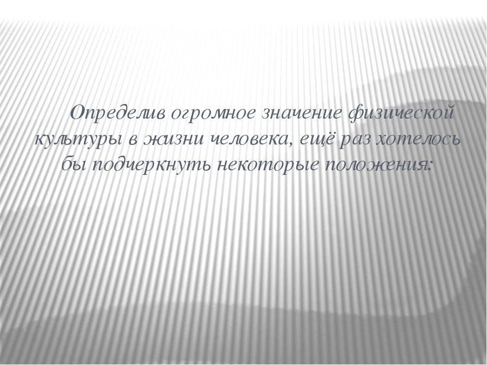 Определив огромное значение физической культуры в жизни человека, ещё раз хо...