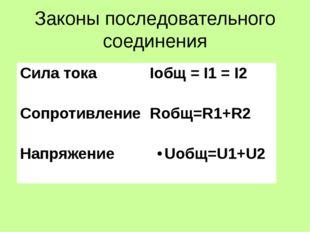 Законы последовательного соединения Сила тока Iобщ=I1= I2 Сопротивление Rобщ=