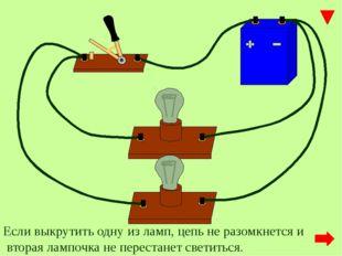 Если выкрутить одну из ламп, цепь не разомкнется и вторая лампочка не перест