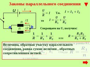 Законы параллельного соединения Т.к. то Сокращаем на U, получим: пусть сопрот
