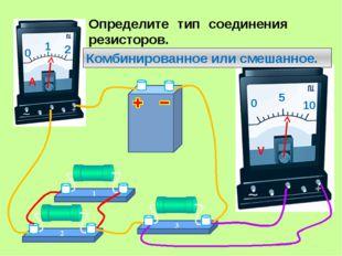 Определите тип соединения резисторов. Комбинированное или смешанное. 0 1 2 A
