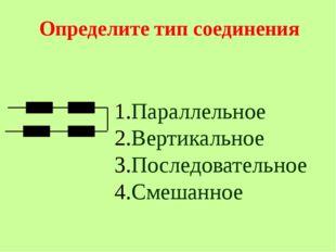 Определите тип соединения Параллельное Вертикальное Последовательное Смешанное