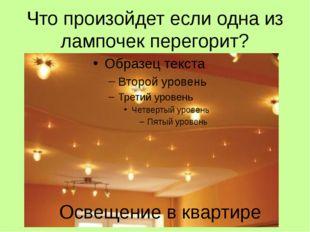 Что произойдет если одна из лампочек перегорит? Освещение в квартире