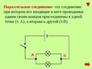Параллельное соединение- это соединение при котором все входящие в него прово